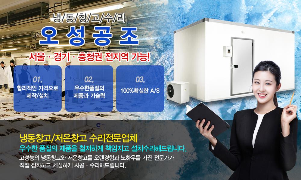냉동창고수리 오성공조